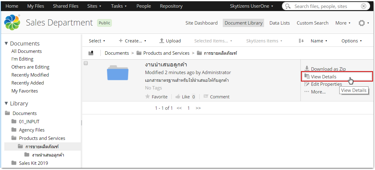 alfresco_wiki_skytizens_alfresco_thailand__folder_detail1