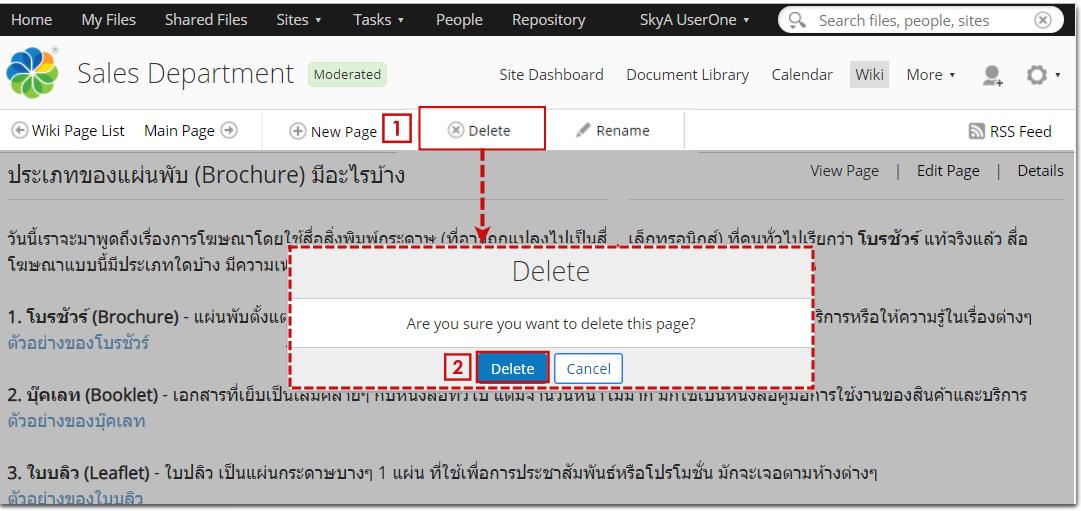 alfresco_wiki_skytizens_alfresco_thailand__wiki_delete1