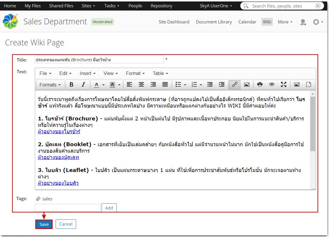 alfresco_wiki_skytizens_alfresco_thailand__wiki_newpage2