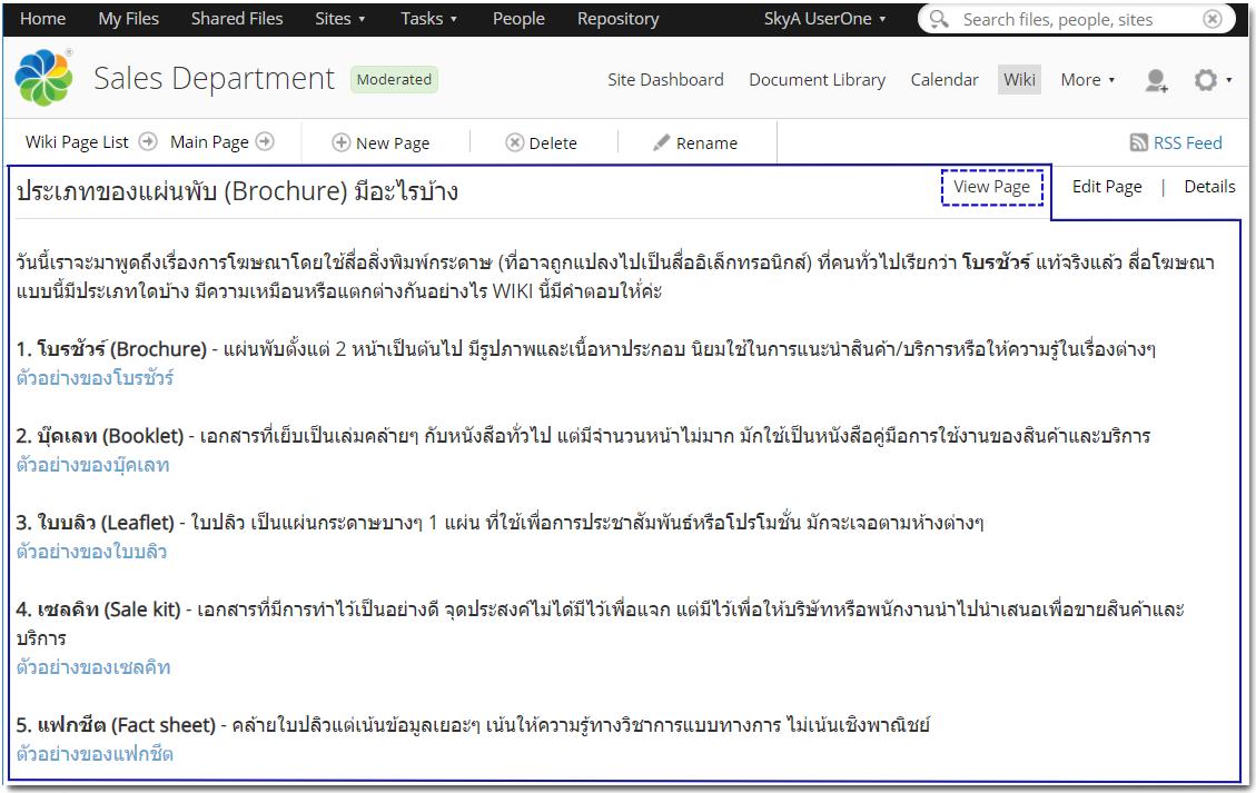 alfresco_wiki_skytizens_alfresco_thailand__wiki_newpage3