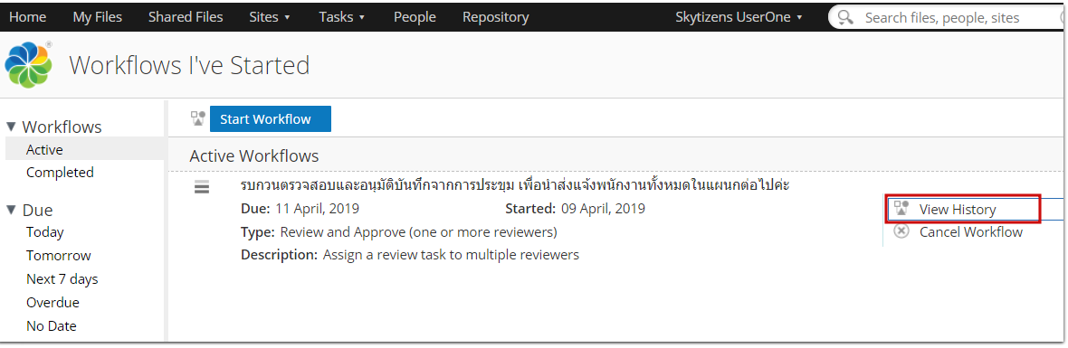 alfresco_wiki_skytizens_alfresco_thailand_start_workflow6