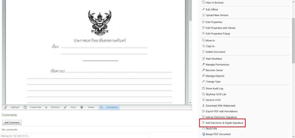 alfresco_wiki_skytizens_thailand_digital signature_08