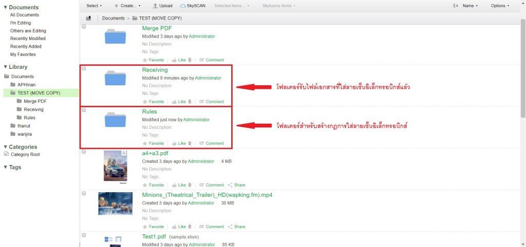 alfresco_wiki_skytizens_thailand_digital signature_12